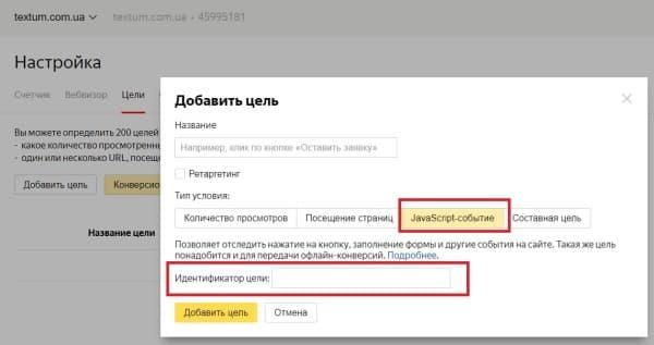 Цель «JavaScript cобытие» в Яндекс. Метрике