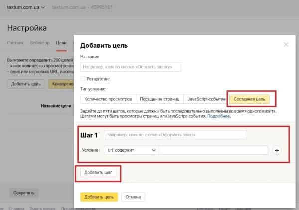 Составная цель в  Яндекс. Метрике