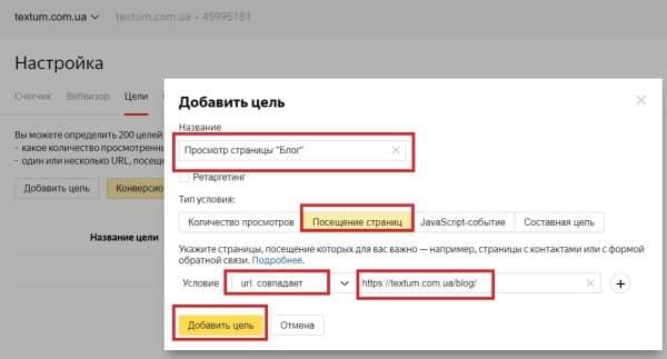 Настройка цели «посещение страниц» для Textum