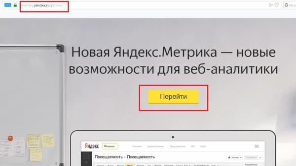 Вход в сервис Яндекс. Метрика