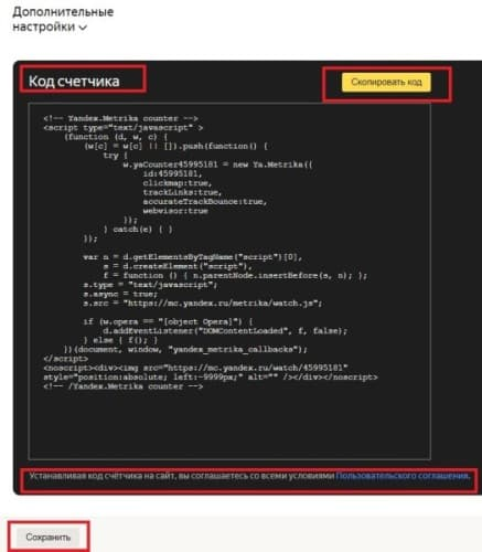 Код для создания счетчика в Яндекс. Метрика