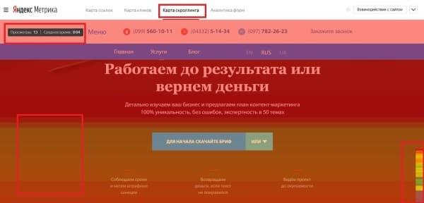 Карта скроллинга в Яндекс. Метрике