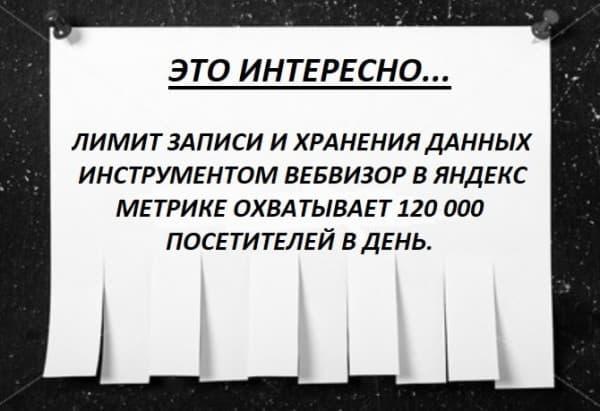 Интересная информация про Вебвизор в Яндекс. Метрике