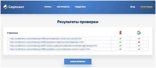 Серпхант индексация сайта