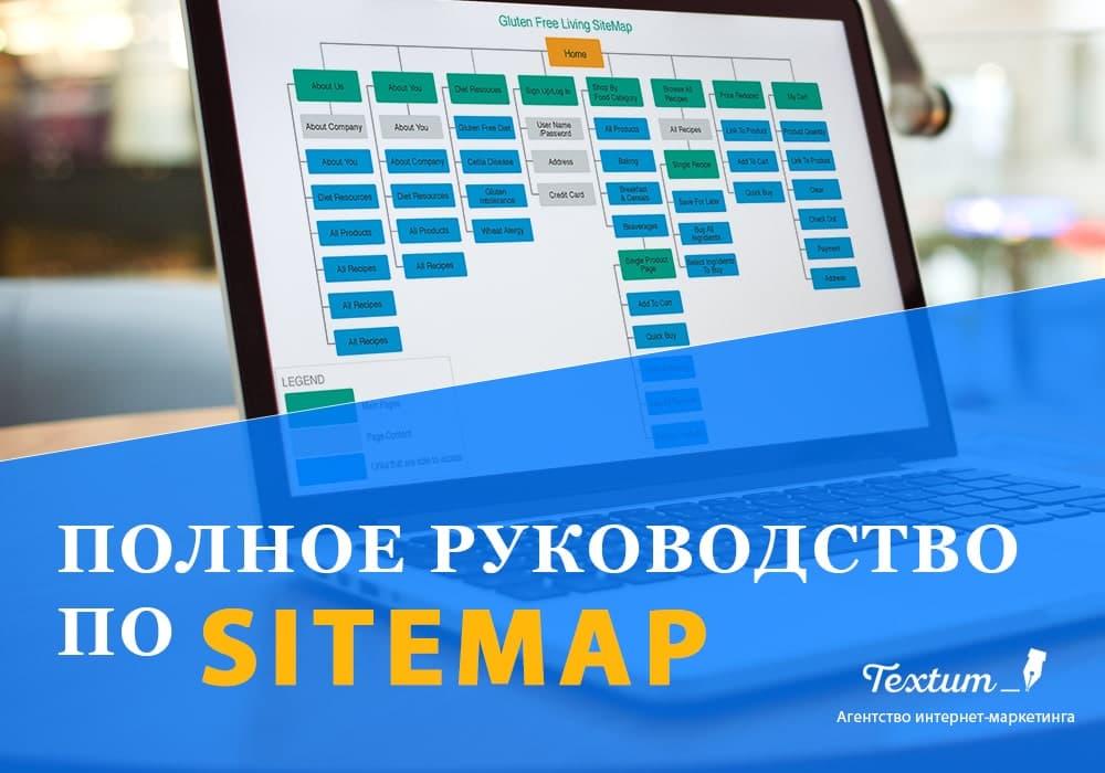 Карта сайта - руководство