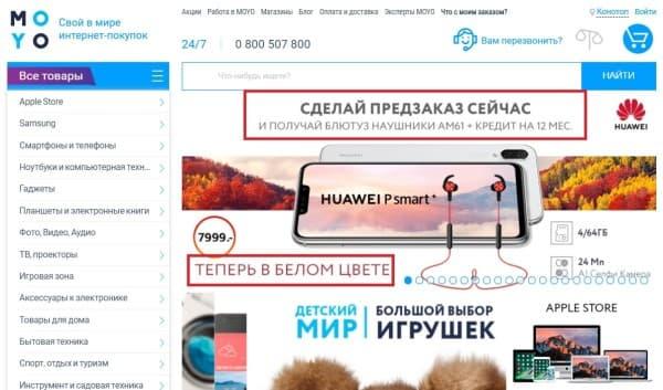 Оффер интернет-магазина MOYO