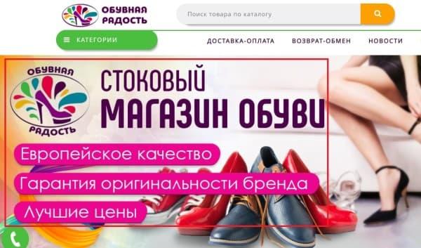 Оффер  интернет-магазина Обувная радость