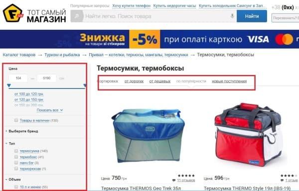 Фильтр  в интернет-магазине F.ua