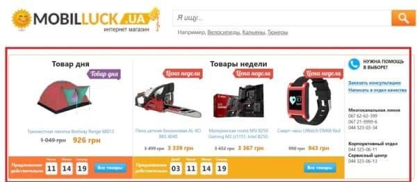 Продвигаемые товары в  интернет-магазине Mobilluck.ua