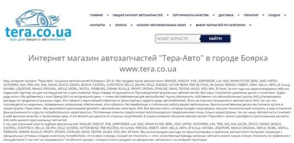 Текстовый контент в  интернет-магазине Тера-Авто