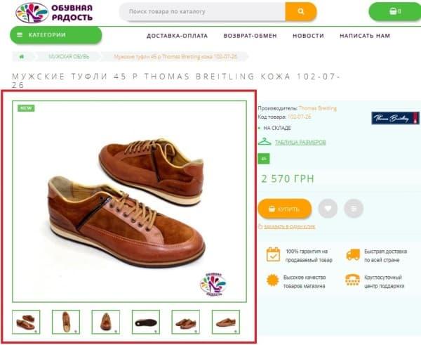 Картинки товара в  интернет-магазине Обувная радость