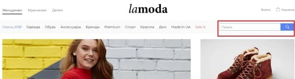 Строка поиска  в интернет-магазине Lamoda