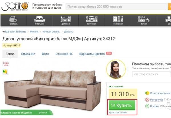 Alt = Скрин карточки товара в гипермаркете мебели «Sofinо»