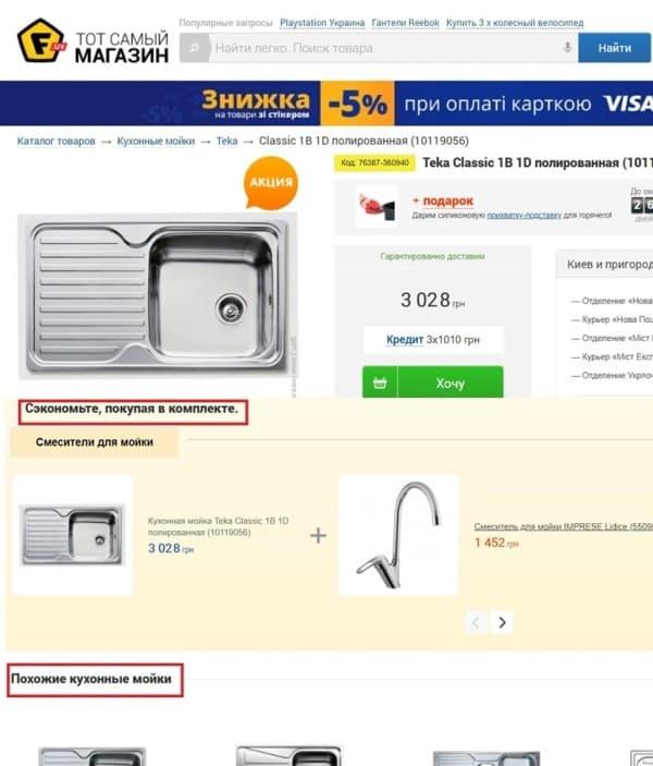 Блок «Похожие товары» в интернет-магазине F.ua