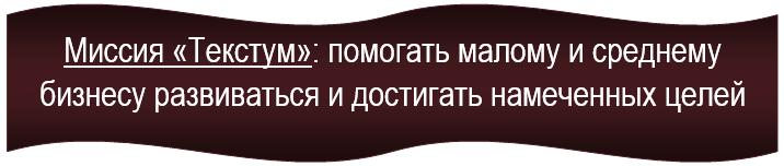 Агентство интернет-маркетинга «Текстум»: миссия
