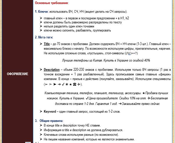 Редполитика Текстум, требования к мета-тегам