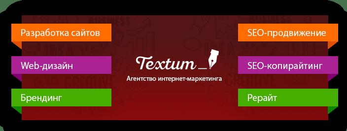 Агентство интернет-маркетинга Текстум: услуги