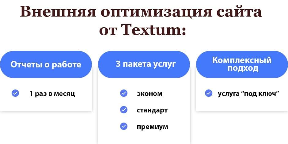 Внешняя оптимизация сайта от Текстум