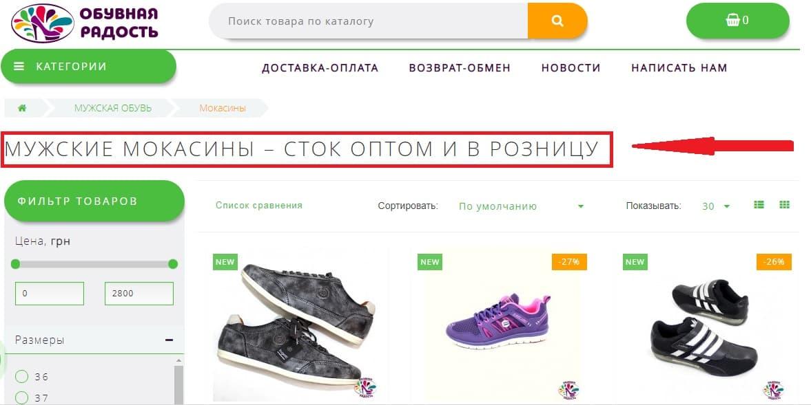 Пример заголовка с выгодой от покупки (Обувная радость)