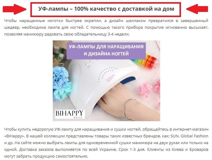 Пример заголовка с выгодой от покупки (BiHappy)