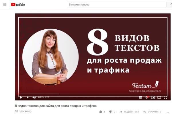 Видеоролик Textum на YouTube