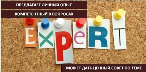 Как стать экспертом?