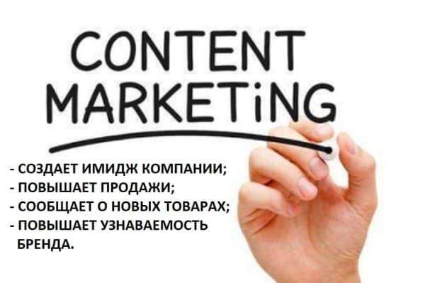 Зачем нужен контент-маркетинг?