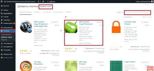 Плагин WP Content Copy Protection