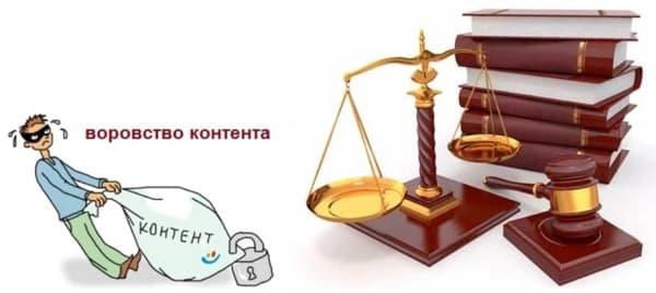 Воровство контента и юридическая ответственность