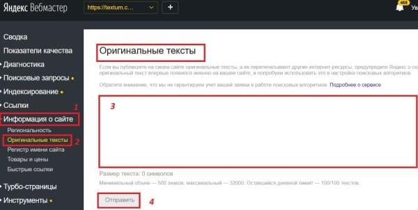 Яндекс. Вебмастер: занесение текста в «Оригинальные»