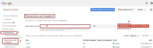 Гугл Вебмастер, раздел «Сканирование»