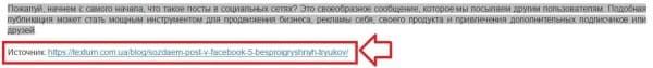 Обратная ссылка на сайт при копировании части текста