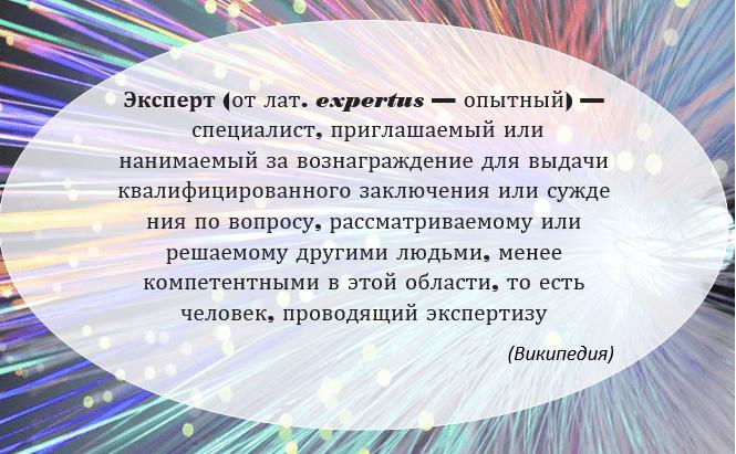 Качество сайта Гугл: экспертность