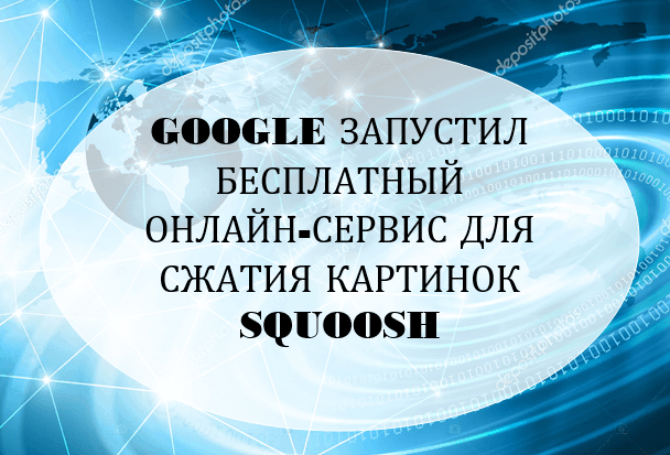 Новости Google 2018: запуск Squoosh