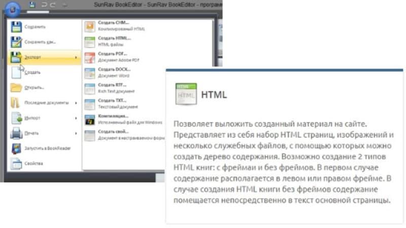Экспорт текста в HTML