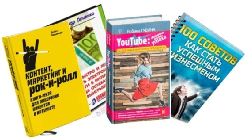 Книги как подтверждение экспертности автора