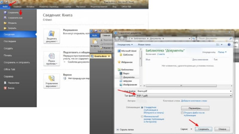 Сохранение текста в PDF Word 2010