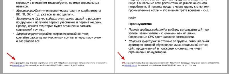 Ссылка на сайт и телефон в колонтитуле каждой страницы
