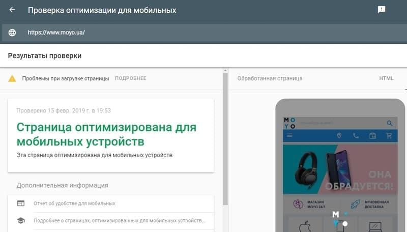 Проверка мобильной оптимизации сайта в Google Mobile Friendly