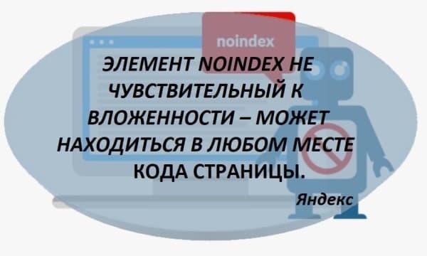 Alt = Информация от Яндекса про тег Noindex
