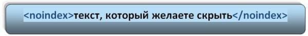 Alt = Тег Noindex для запрета индексации контента