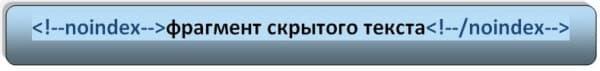 Alt = Тег Noindex без ошибок валидации сайта
