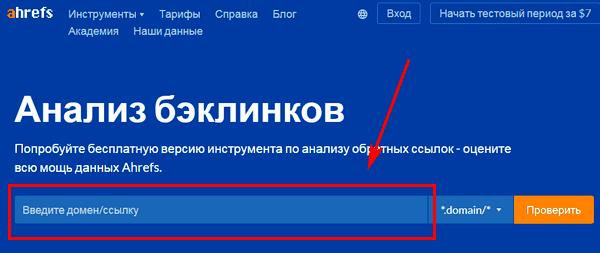 Анализ бэклинков в онлайн-сервисе Ahrefs
