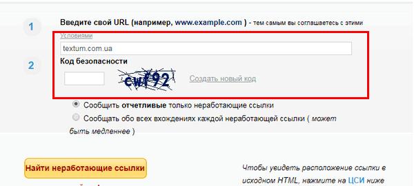 Найти битые ссылки на сайте в Broken Link Checker