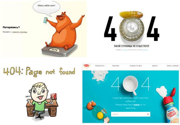 Необычное оформление страницы 404