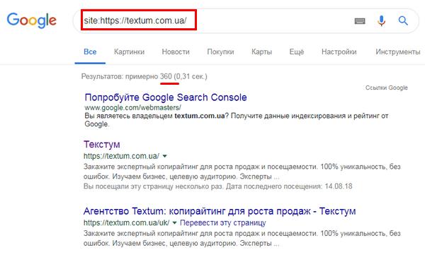 Проверка сайта с помощью поискового оператора site