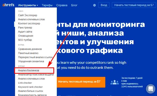 Анализ бэклинков в Ahrefs