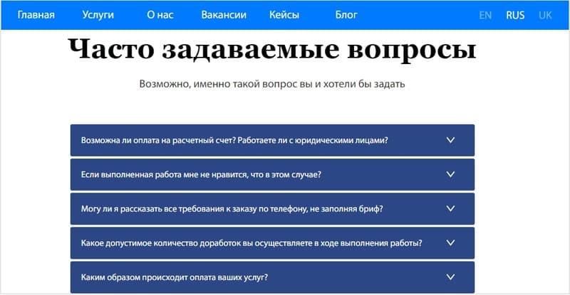 раздел FAQ на сайте