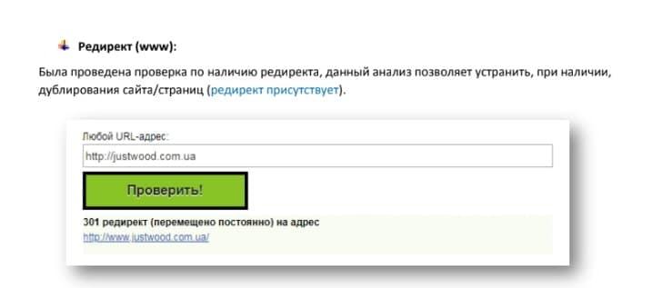 seo-prodvizhenie-sayta-kakie-rabotyi-vklyuchaet-2-min