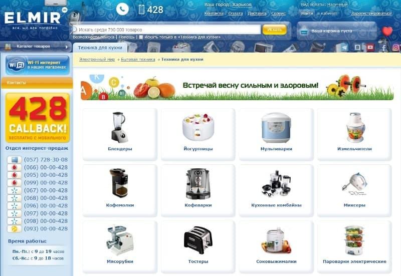 Подраздел каталога на Elmir.ua